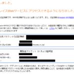 アマヤフ!でMWS-API設定を行いました。~その1~