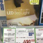 ヤマダ電機が100円均一!?こんな商品がありえない値段に!