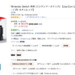 Amazonもカートを譲る!?おかげで不良在庫が完売しました。