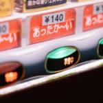 【紹介】電脳卸せどりで自動販売ビジネスが出来る!?