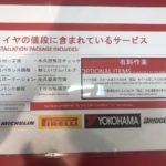 コストコのタイヤ無料交換サービスが終了!?9月から有料に!