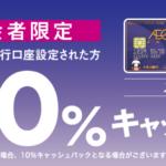 イオンカード新規入会で20%還元!最大10万円お得に!?