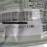 【画像付き】こんな梱包はダメ!久しぶりに納品不備指摘されました。