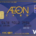 イオンで月に30万円までの仕入れ。実質価格が凄すぎて笑える。