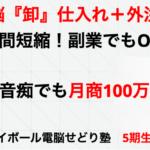 ハイボール飯島さんの卸仕入れ塾の募集開始!明日まで!