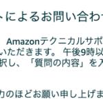 Amazonのチャット対応も時短営業に!?問合せ時間にも注意が必要。
