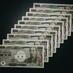 国からもらった10万円。どう使うかで将来が変化する!?