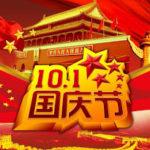 今日から中国は国慶節の大型連休に!